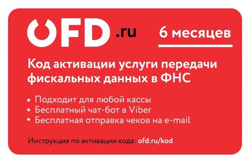 Код активации услуги ОФД на 6 месяцев от OFD.ru