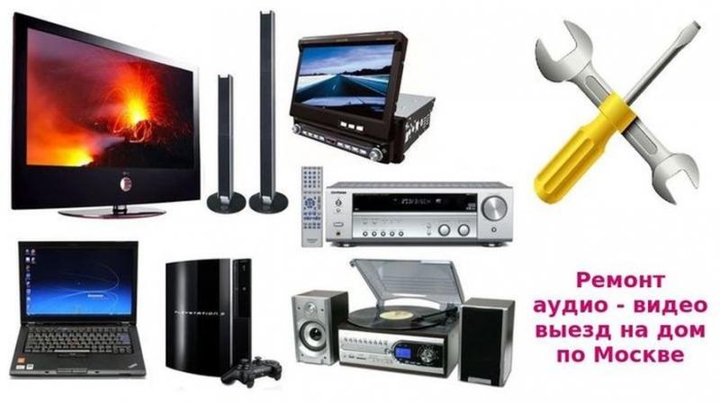 Ремонт музыкальных центров видеомагнитофонов двд тв Выезд