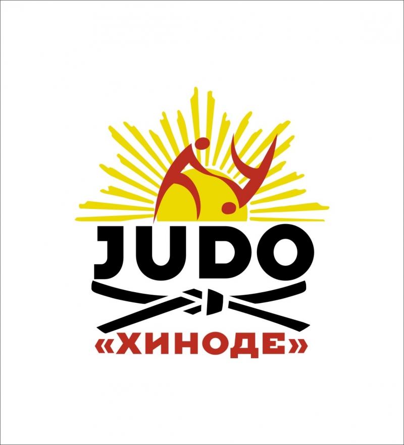 Клуб ХИНОДЕ обучение дзюдо