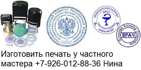 Купить печать в Москве