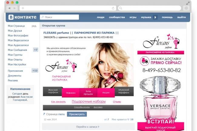 Наши услуги графический дизайн дизайн страниц в соцсетях