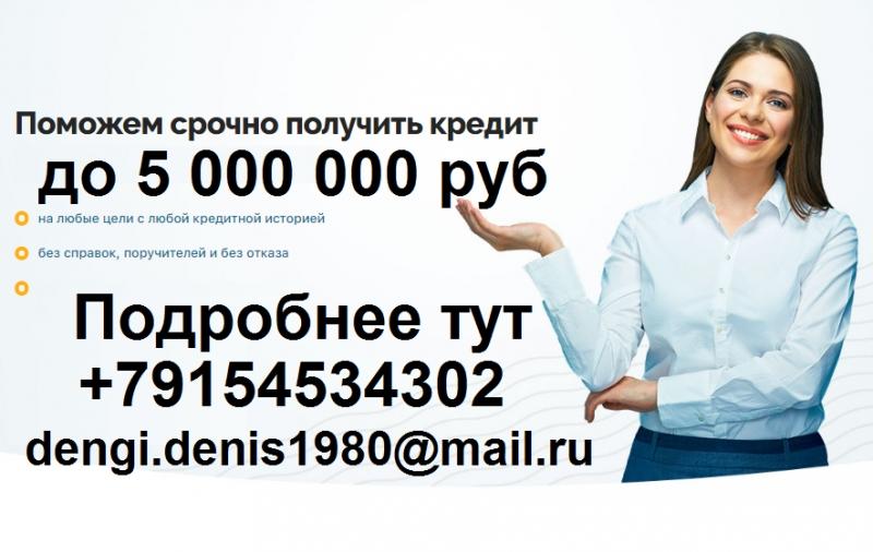 Поможем взять ссуду денег до 5 миллионов рублей с любой просрочкой и Ки.