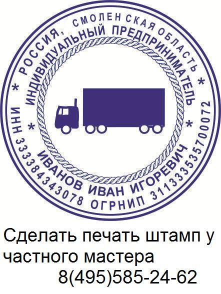 Заказать печать штамп в Москве