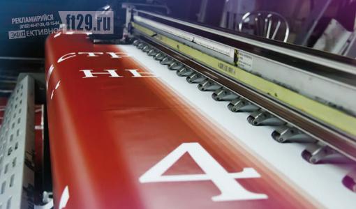 Производство рекламы в Архангельске Разработаем креативный дизайн, изготовим и смонтируем с гарантией