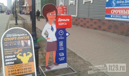 Наружная реклама в Архангельске Изготовление штендеров и ростовых фигур