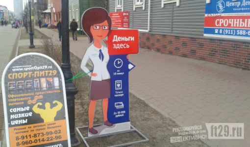 Производство рекламы. Штендеры и ростовые фигуры в Архангельске