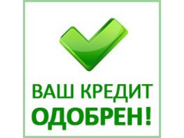 Реальная помощь в получении кредита от специалистов банка
