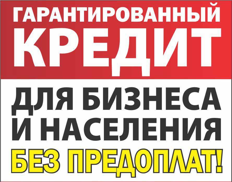 Оказываем помощь в получении кредита всем гражданам РФ