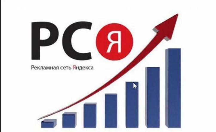 Настрою рекламу в РСЯ Яндекс Директ бесплатно