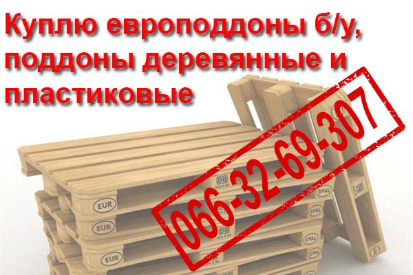 Куплю поддоны европоддоны бу деревянные, пластиковые