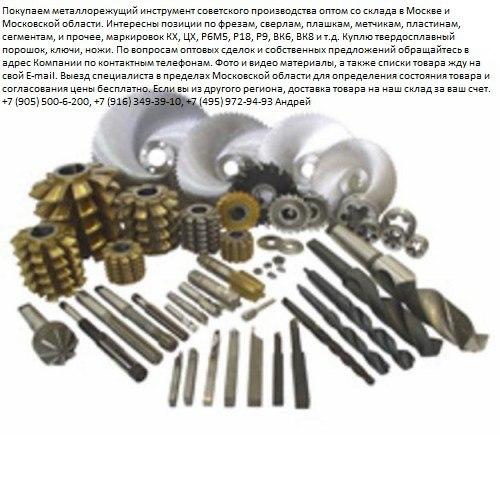 Куплю металлорежущие инструменты
