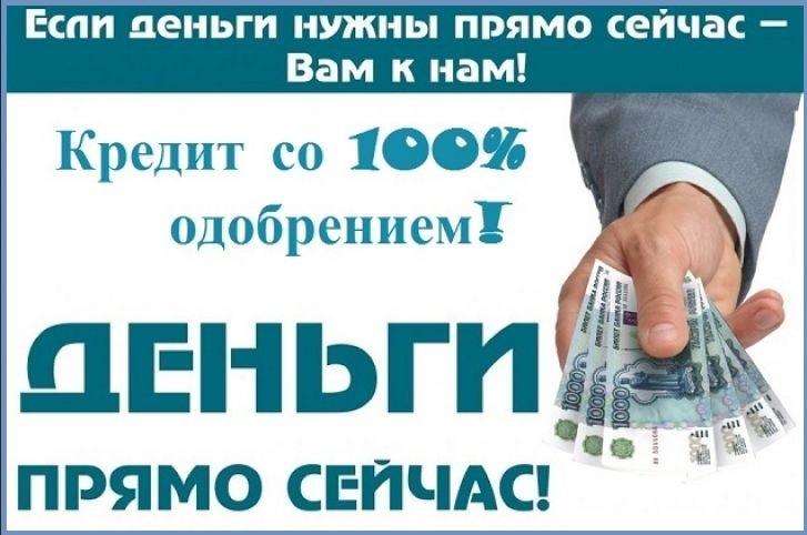 Кредиты и займы для населения, финансовая помощь уже сегодня