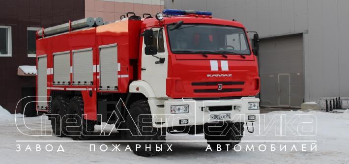 Завод пожарных автомобилей Спецавтотехника