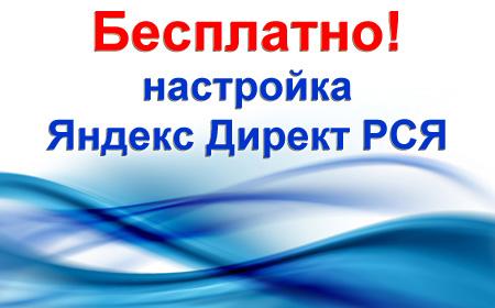 Вам нужна прибыль с рекламы в Яндекс Директ РСЯ