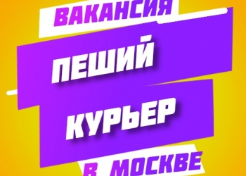 Вакансия Курьер Макдональдс, авто  пеший в Москве