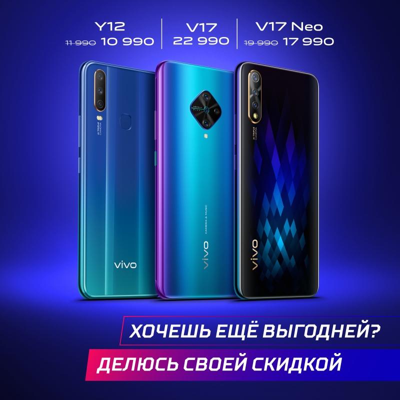 смартфон VIVO со скидкой