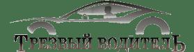 Сервис Трезвый водитель в Москве