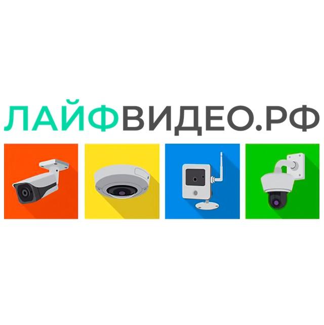 ООО Лайфвидео надежный поставщик видеонаблюдения, СКД и ОПС